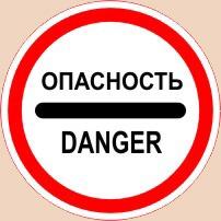 Доставка грузов повышенной опасности.